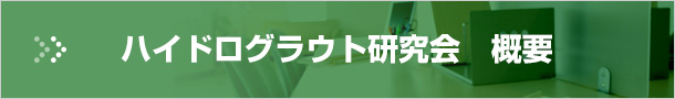 ハイドログラウト研究会 概要
